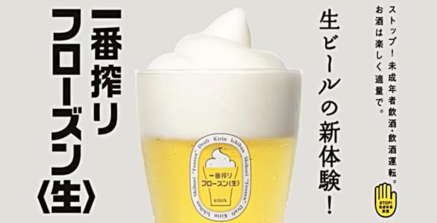 Frozen Beer Foam